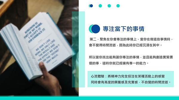 20190105專一力原則讀書會11.png