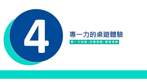 20190105專一力原則讀書會19.png