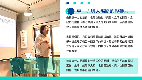 20190105專一力原則讀書會18.png