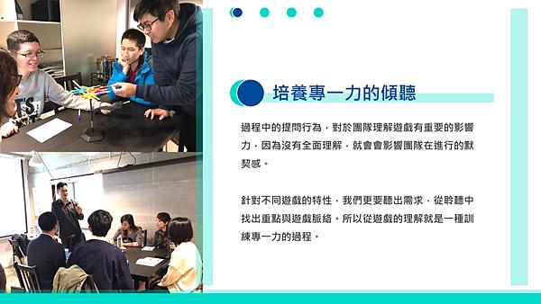 20190105專一力原則讀書會21.png