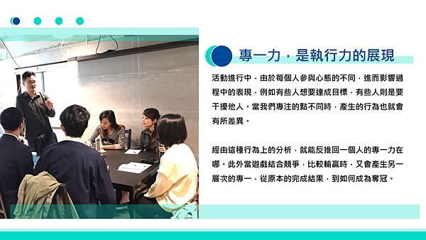 20190105專一力原則讀書會23.png