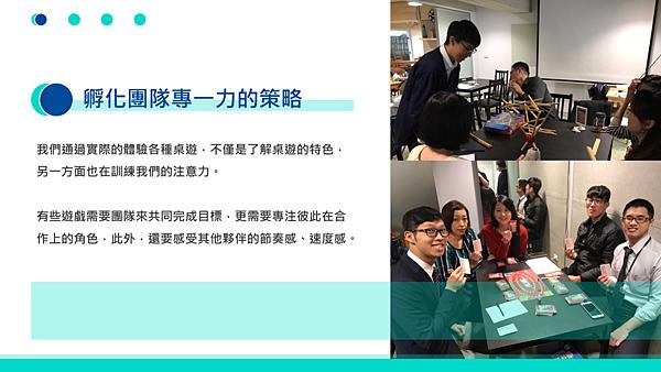 20190105專一力原則讀書會22.png