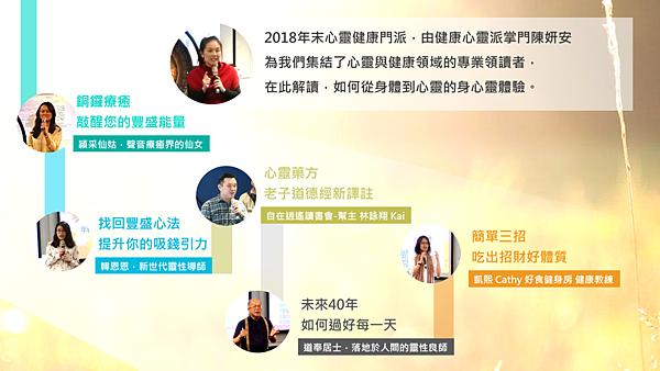 20181229健康心靈-當心靈遇上金錢02.png