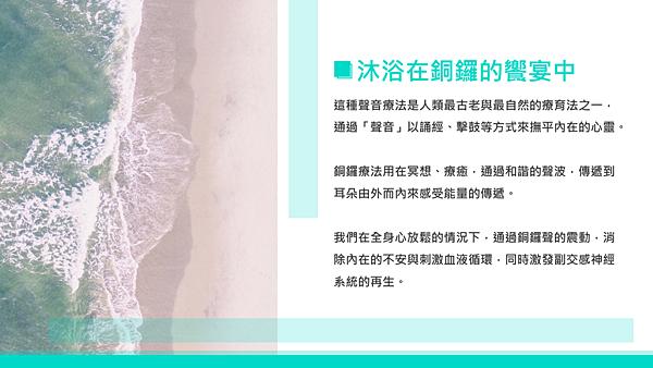 20181229健康心靈-當心靈遇上金錢07.png