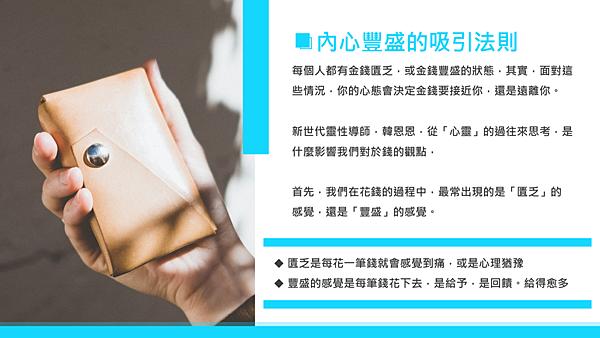 20181229健康心靈-當心靈遇上金錢10.png