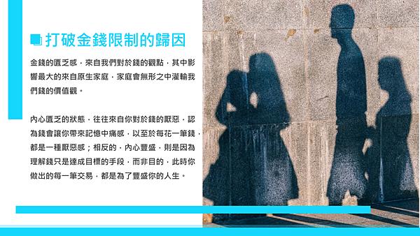 20181229健康心靈-當心靈遇上金錢11.png