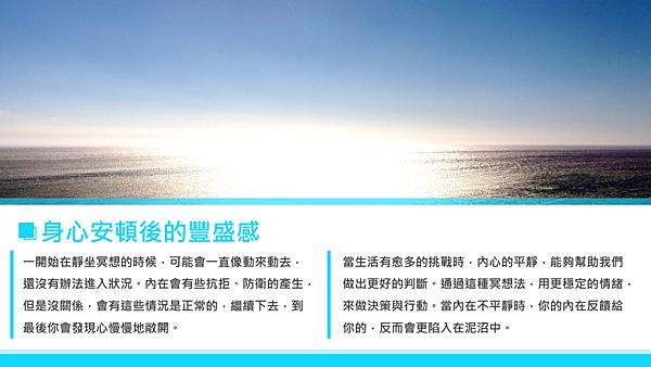 20181229健康心靈-當心靈遇上金錢14.png