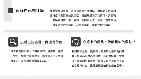 20181229健康心靈-當心靈遇上金錢24.png