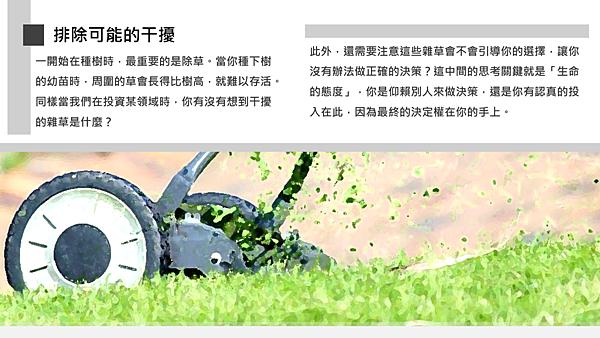 20181229健康心靈-當心靈遇上金錢27.png