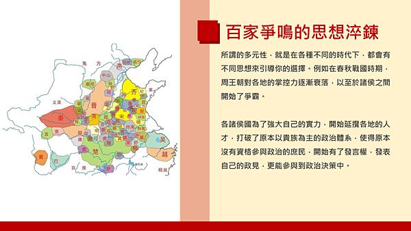 20190113武林大會-知-拆解知識框架到知識策展的學習路徑05.png