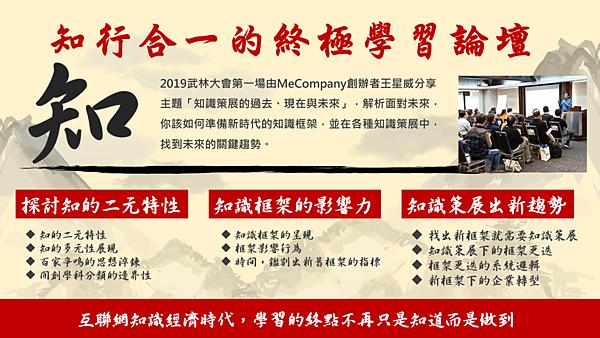 20190113武林大會-知-拆解知識框架到知識策展的學習路徑03.png
