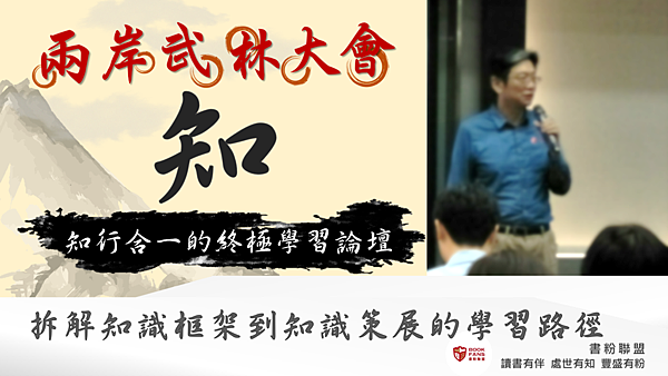 20190113武林大會-知-拆解知識框架到知識策展的學習路徑01.png