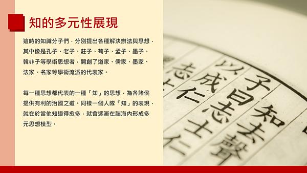 20190113武林大會-知-拆解知識框架到知識策展的學習路徑06.png