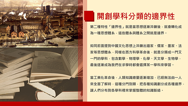 20190113武林大會-知-拆解知識框架到知識策展的學習路徑07.png
