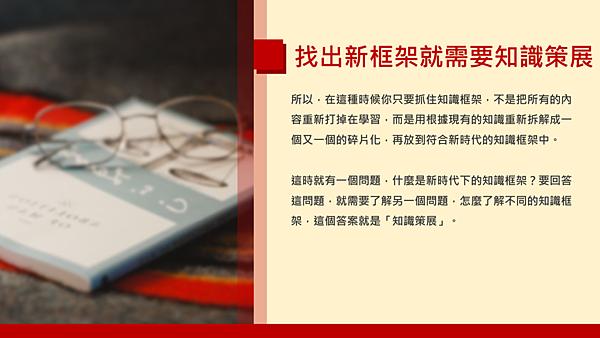 20190113武林大會-知-拆解知識框架到知識策展的學習路徑11.png