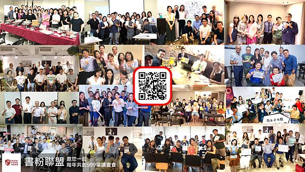 20190113武林大會-知-拆解知識框架到知識策展的學習路徑18.png