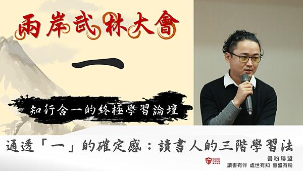 20190113武林大會-一01.png
