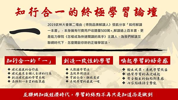 20190113武林大會-一03.png