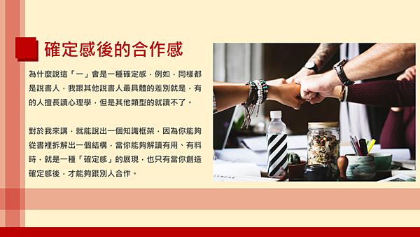 20190113武林大會-一08.png