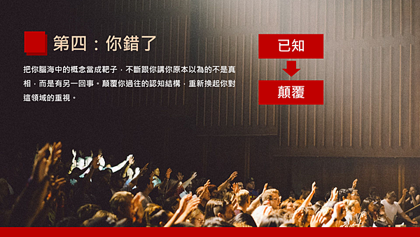 20190113武林大會-一23.png