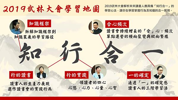 20190113武林大會-合02.png