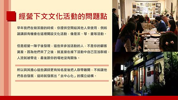 20190113武林大會-合05.png