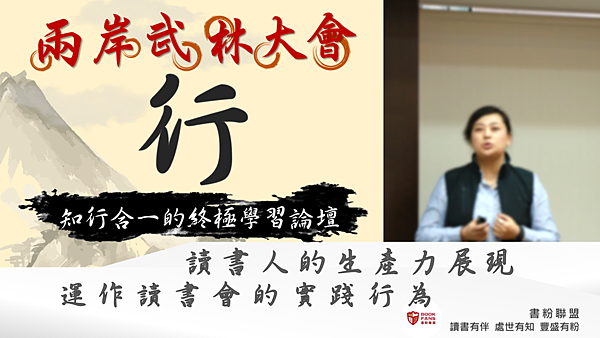 20190113武林大會-行-劉菲-01.png