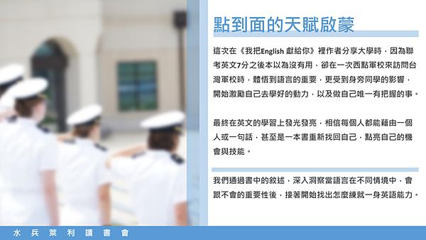 20190129海軍水兵萊利讀書會04.png