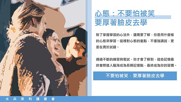20190129海軍水兵萊利讀書會07.png