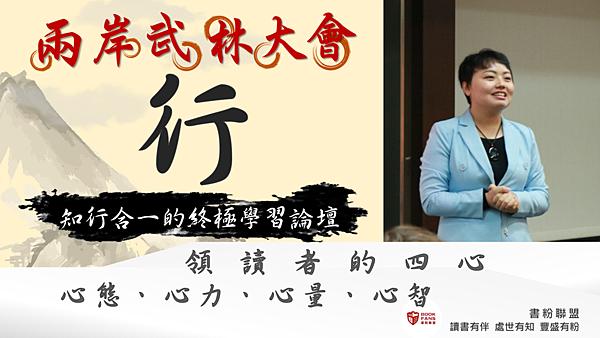 20190113武林大會-行-丁倩倩01.png