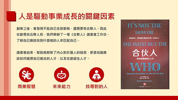 20190113武林大會-行-丁倩倩13.png