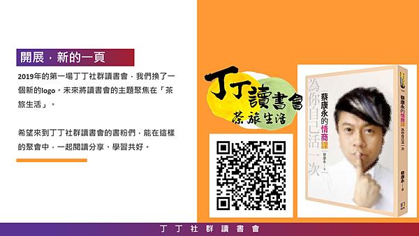 20190124丁丁社群讀書會02.png