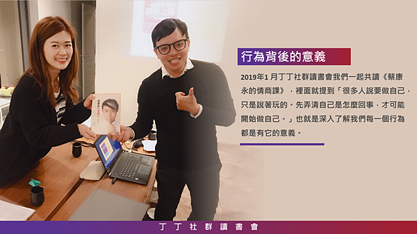 20190124丁丁社群讀書會04.png