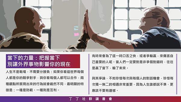 20190124丁丁社群讀書會11.png