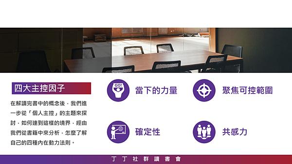 20190124丁丁社群讀書會10.png