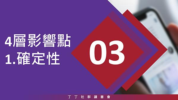 20190124丁丁社群讀書會14.png