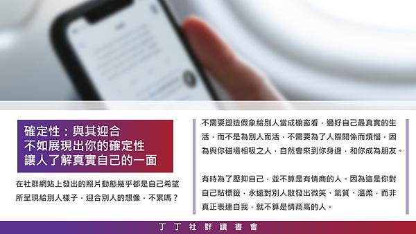 20190124丁丁社群讀書會15.png