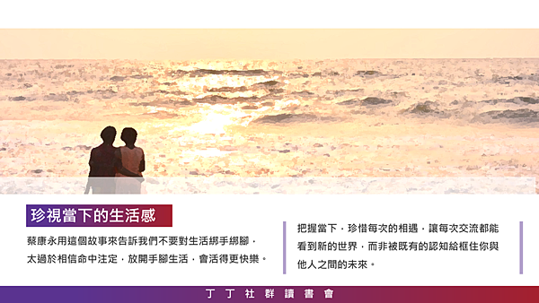 20190124丁丁社群讀書會13.png