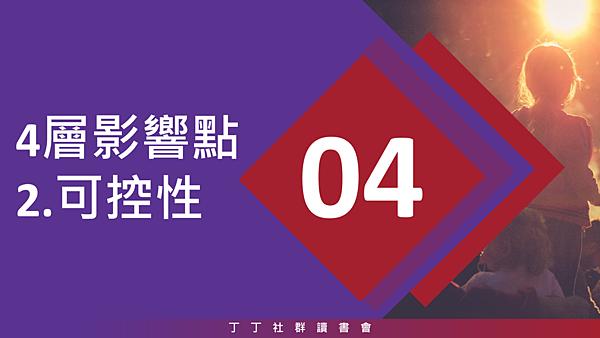 20190124丁丁社群讀書會17.png