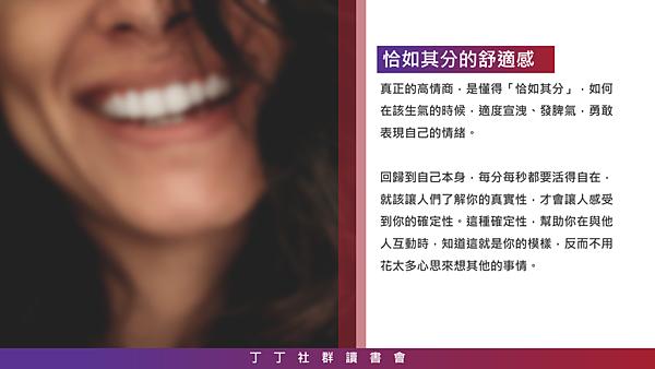 20190124丁丁社群讀書會16.png