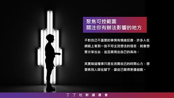 20190124丁丁社群讀書會18.png