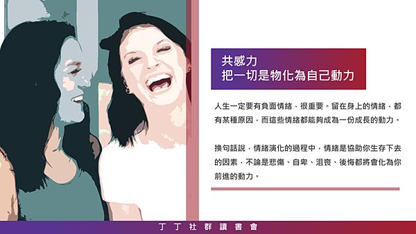 20190124丁丁社群讀書會24.png