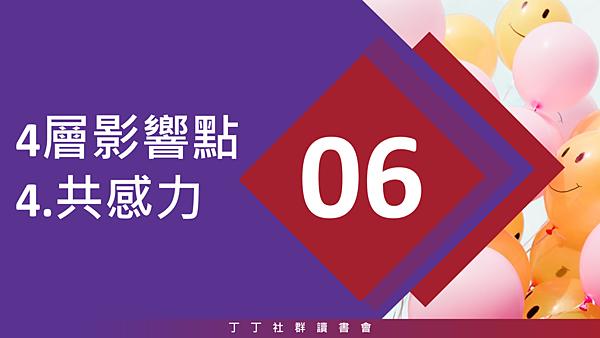 20190124丁丁社群讀書會23.png