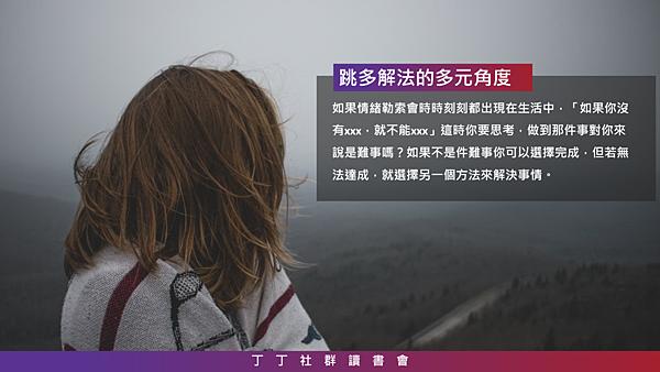 20190124丁丁社群讀書會21.png
