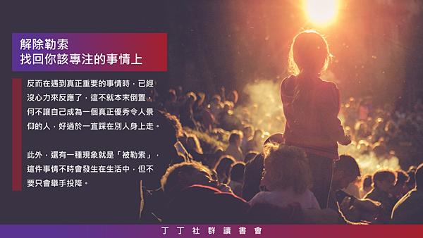 20190124丁丁社群讀書會19.png