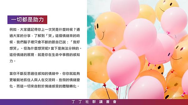 20190124丁丁社群讀書會25.png