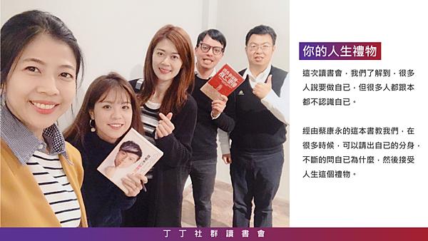 20190124丁丁社群讀書會27.png