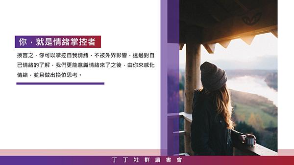 20190124丁丁社群讀書會08.png