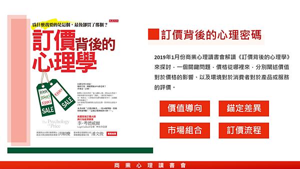 20190124商業心理讀書會-訂價背後的心理學02.png