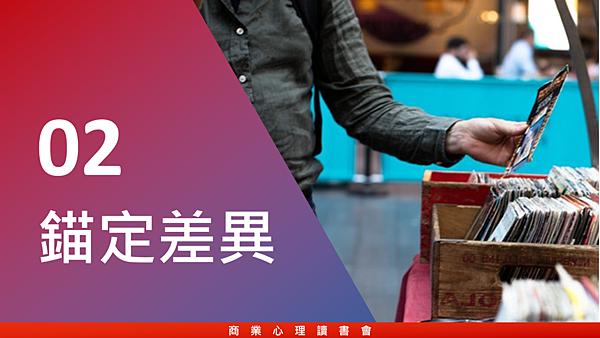 20190124商業心理讀書會-訂價背後的心理學08.png
